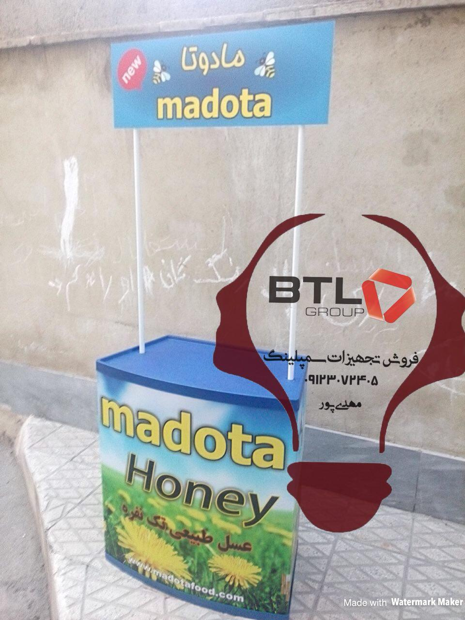 کانتر سمپلینگ madota honey